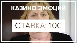 """Деловая игра """"Казино эмоций"""""""