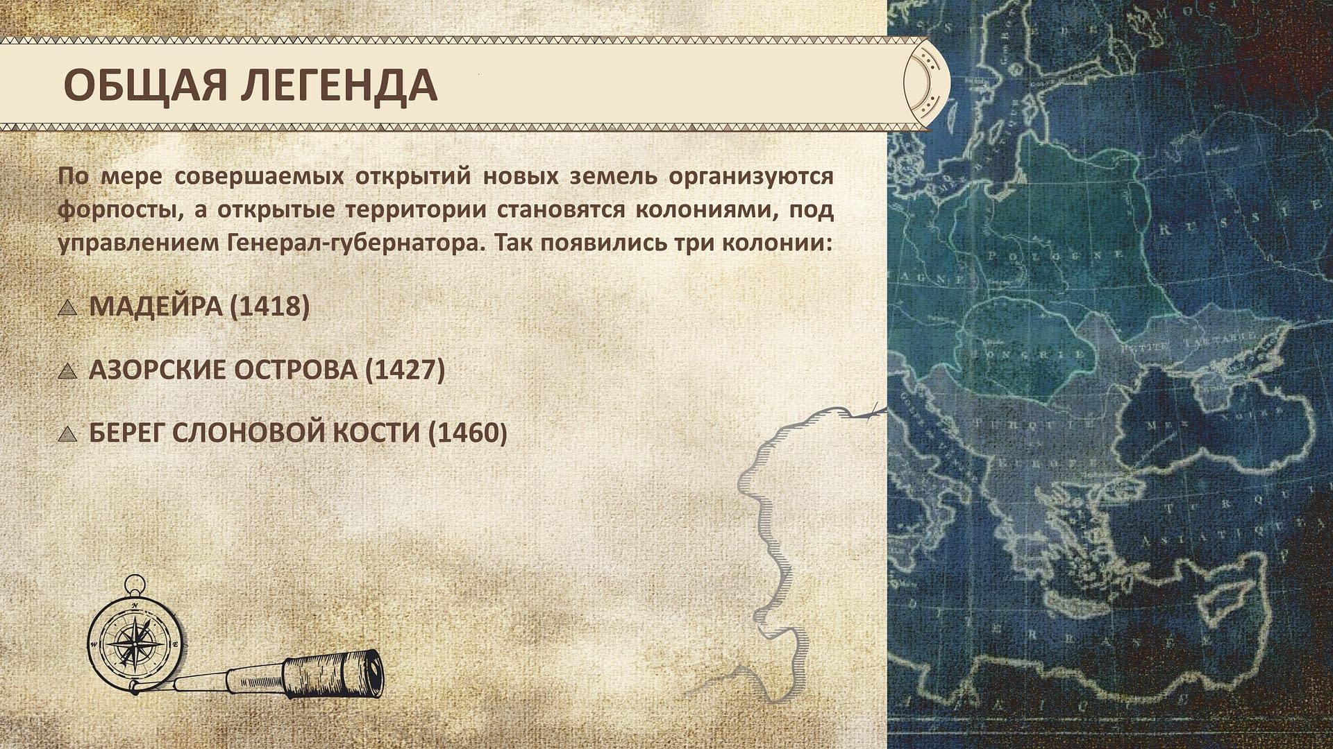 Деловая игра «Великие географические открытия»