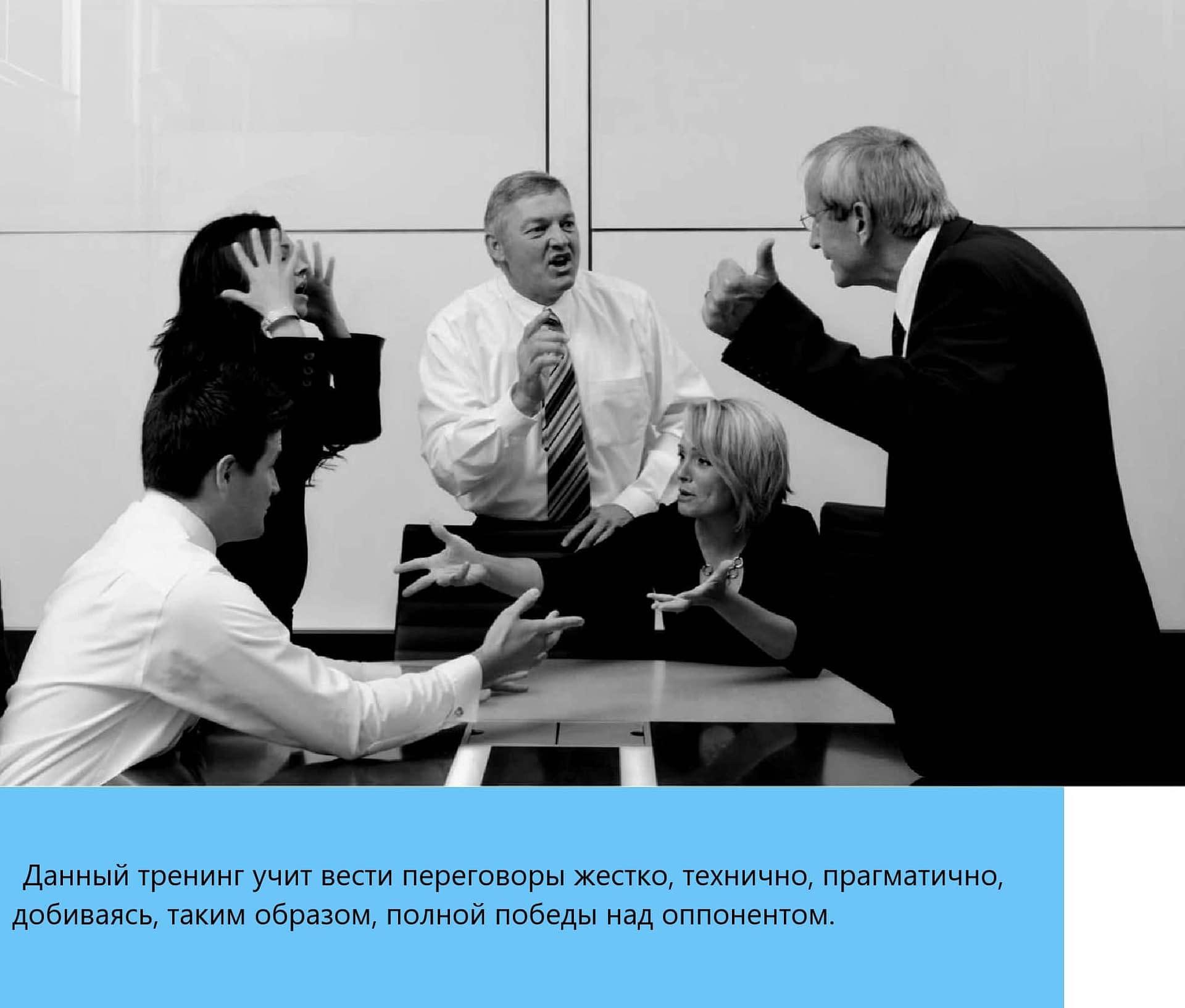 Тренинг: «Агрессивные и жесткие переговоры: как влиять и противостоять влиянию»