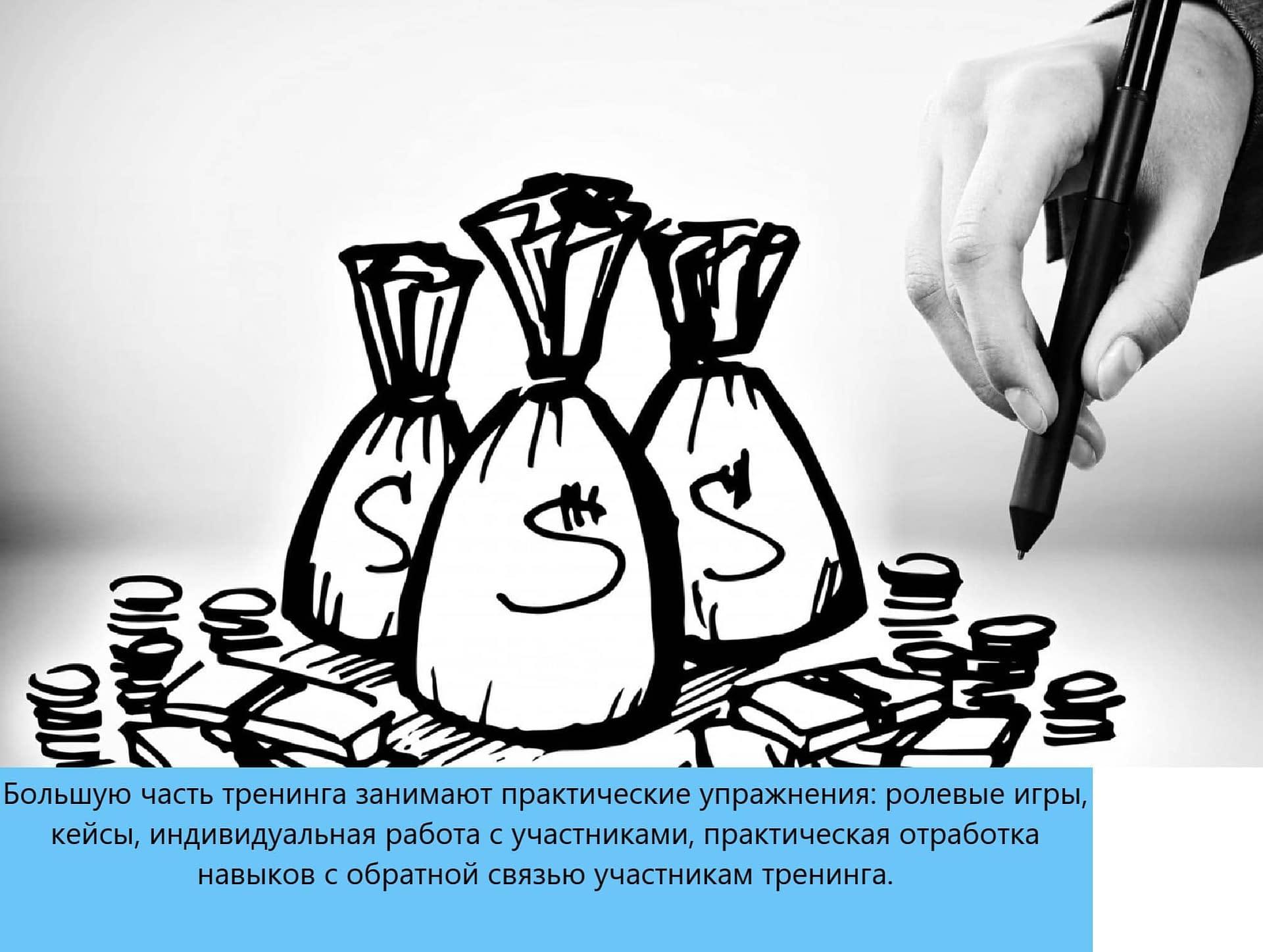 Тренинг: «Активный подход к продажам: от падения – к увеличению продаж»